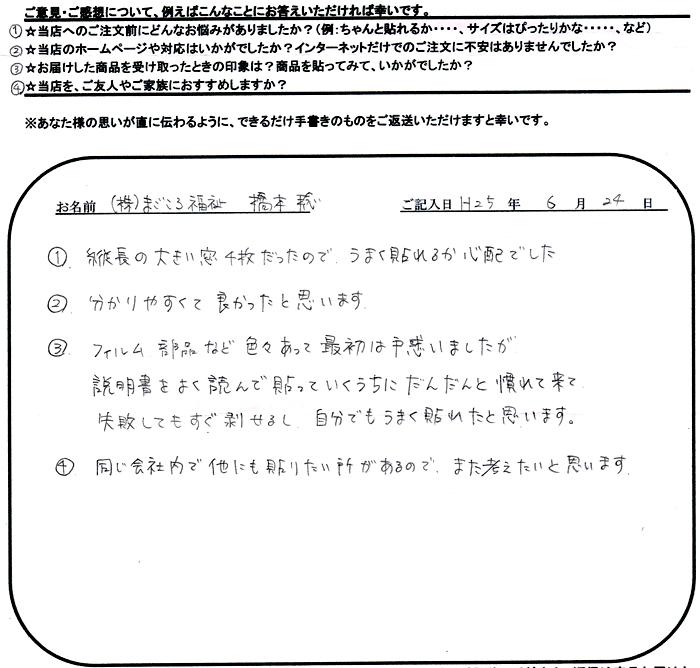 b-okyakusama-magokorohukusisama