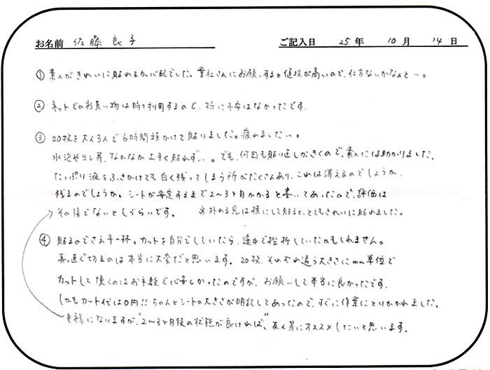 okyakusasmanokoe-satousama