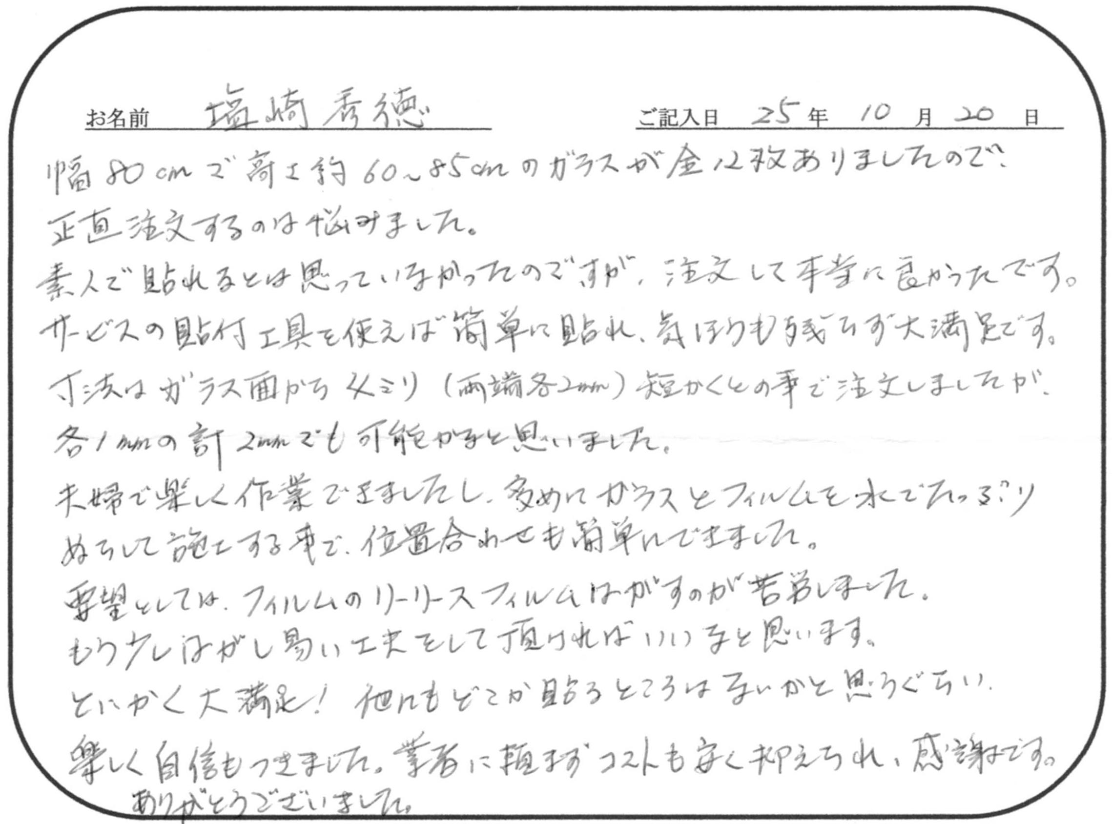 shiozaki_iken