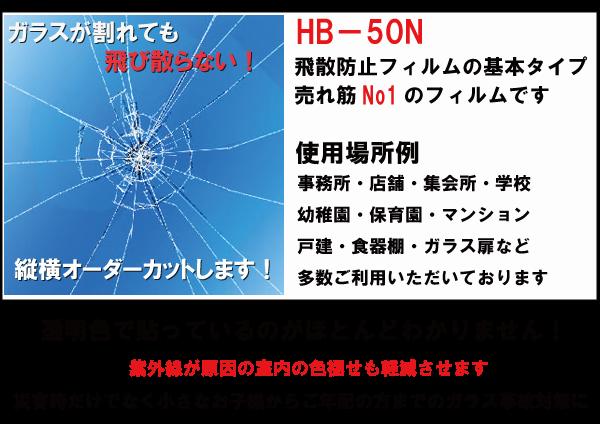 hb-50n-1