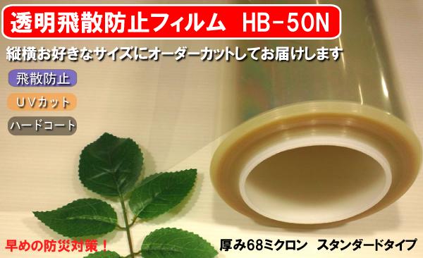 hb-50n-top