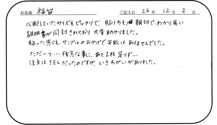 fukudome_iken