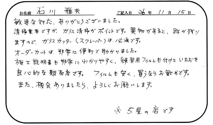 ishikawa_iken