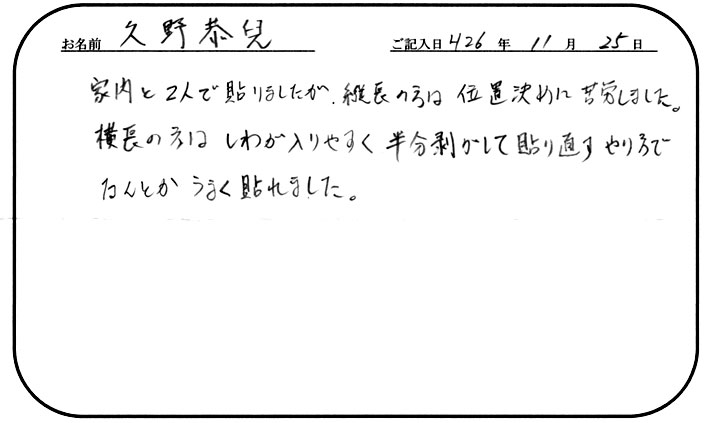 fukuda_iken